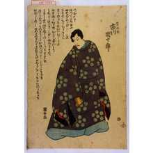 Utagawa Kuniyasu: 「菅相丞 市川団十郎」 - Waseda University Theatre Museum