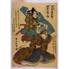 Utagawa Kuniyasu: 「覚じゆ 坂東三津五郎」「照国 坂東蓑助」 - Waseda University Theatre Museum