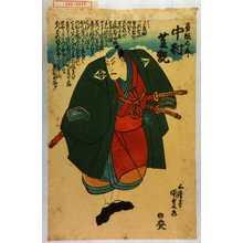 歌川国貞: 「直根太郎 中村芝翫」 - 演劇博物館デジタル