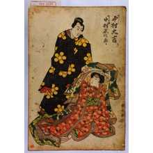 Utagawa Kuniyasu: 「せう/\ 中村大吉」「かりや姫 市川米次郎」 - Waseda University Theatre Museum