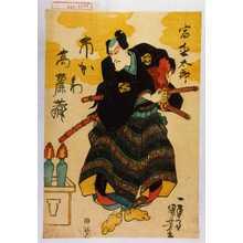 歌川国芳: 「宿直太郎 市かわ高麗蔵」 - 演劇博物館デジタル