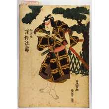 Utagawa Toyokuni I: 「松王丸 沢村源之助」 - Waseda University Theatre Museum