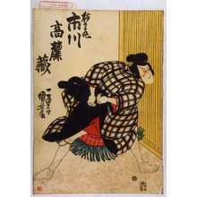 歌川国芳: 「梅王丸 市川高麗蔵」 - 演劇博物館デジタル