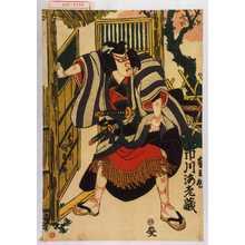 Utagawa Kunisada: 「松王丸 市川海老蔵」 - Waseda University Theatre Museum