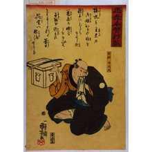 Utagawa Kuniyoshi: 「忠孝手習草紙」 - Waseda University Theatre Museum