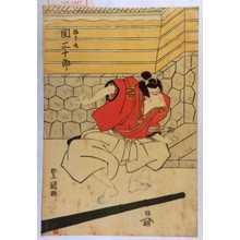 歌川豊国: 「梅王丸 関三十郎」 - 演劇博物館デジタル