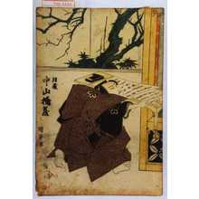 Utagawa Kuniyasu: 「源蔵 中山楯蔵」 - Waseda University Theatre Museum