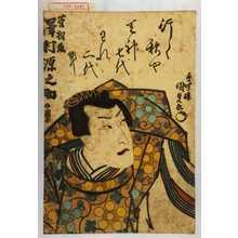 歌川国貞: 「菅相丞 沢村源之助」 - 演劇博物館デジタル