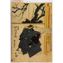 Utagawa Toyokuni I: 「源蔵 中村芝翫」 - Waseda University Theatre Museum