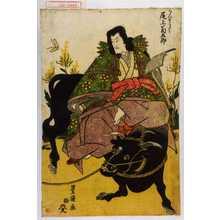 Utagawa Toyokuni I: 「かんせう/゙\ 尾上菊五郎」 - Waseda University Theatre Museum