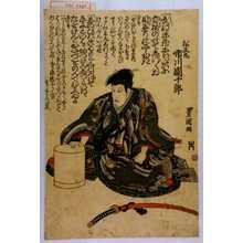 Utagawa Toyokuni I: 「松王丸 市川団十郎」 - Waseda University Theatre Museum