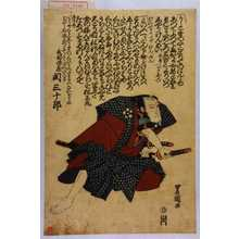 Utagawa Toyokuni I: 「武部源蔵 関三十郎」 - Waseda University Theatre Museum