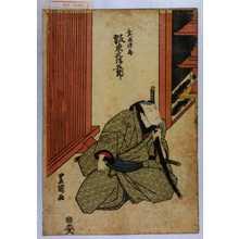 Utagawa Toyokuni I: 「武部源蔵 坂東三津五郎」 - Waseda University Theatre Museum