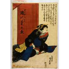 Utagawa Kunisada: 「松王女房千代 瀬川菊之丞」 - Waseda University Theatre Museum