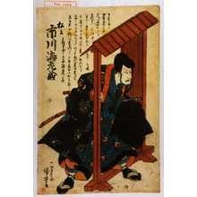 Utagawa Kuniyoshi: 「松王 市川海老蔵」 - Waseda University Theatre Museum
