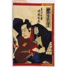Utagawa Toyosai: 「歌舞伎座新狂言」「春堂玄蕃 片岡市蔵」 - Waseda University Theatre Museum