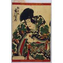 Utagawa Toyosai: 「松王丸 市川八百蔵」 - Waseda University Theatre Museum