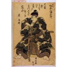 歌川国安: 「松王丸<3>坂東三津五郎」 - 演劇博物館デジタル