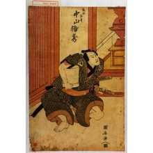 Utagawa Kuniyasu: 「武部源蔵 中山楯蔵」 - Waseda University Theatre Museum