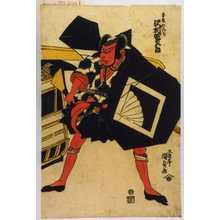 Utagawa Kunisada: 「春藤げんば 沢村四郎五郎」<0>松本 幸四郎、<0>四郎五郎 - Waseda University Theatre Museum