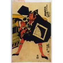 Utagawa Kunisada: 「春藤げんば 沢村四郎五郎」 - Waseda University Theatre Museum