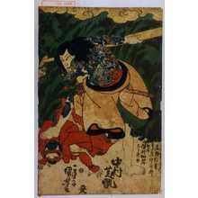 Utagawa Kuniyoshi: 「[天保四年九月名残狂言]」「まだらの四郎九郎 本名倶利伽羅太郎良兼 中村芝翫」 - Waseda University Theatre Museum