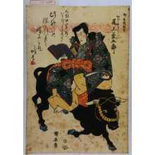 Utagawa Kuniyasu: 「御名残狂言」「かんしやう/\ 尾上菊五郎」 - Waseda University Theatre Museum