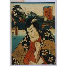 Utagawa Kunisada: 「花比手習鏡ノ内 桜丸」 - Waseda University Theatre Museum
