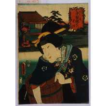 Utagawa Kunisada: 「花くらべ手習鏡の内 はる」 - Waseda University Theatre Museum