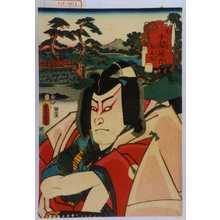 Utagawa Kunisada: 「花くらべ手習鏡ノ内 松王丸」 - Waseda University Theatre Museum