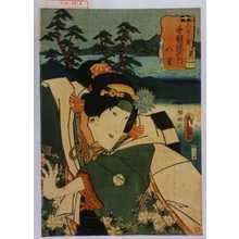 Utagawa Kunisada: 「花くらべ手習鏡の内 八重」 - Waseda University Theatre Museum