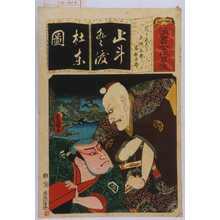 Utagawa Kunisada: 「清書七以呂波」「とう天こう 土師兵衛 宿祢太郎」 - Waseda University Theatre Museum