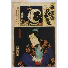 Toyohara Kunichika: 「み立いろはあわせ」「る」「流浪桜丸」 - Waseda University Theatre Museum