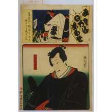 Toyohara Kunichika: 「み立いろはあわせ」「」「八聲場相丞」 - Waseda University Theatre Museum