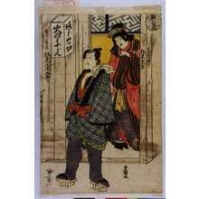 Utagawa Toyokuni I: 「ちいさおかね 坂東大吉」「肴うり三田の源 坂東三津五郎」 - Waseda University Theatre Museum