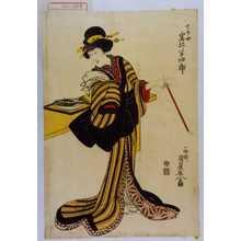 Utagawa Kunisada: 「七あや 岩井半四郎」 - Waseda University Theatre Museum