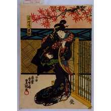 歌川国貞: 「萩野屋八重桐」 - 演劇博物館デジタル