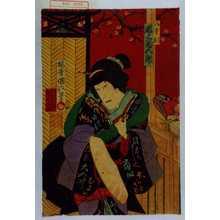 国政: 「八重桐 尾上菊五郎」 - 演劇博物館デジタル
