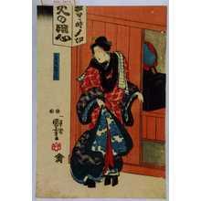 Utagawa Kuniyoshi: 「三日月おせん」 - Waseda University Theatre Museum