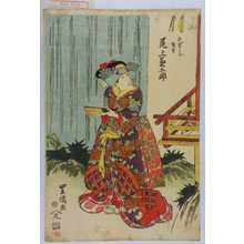 Utagawa Toyokuni I: 「白びやうし熊野 尾上菊五郎」 - Waseda University Theatre Museum