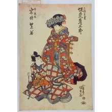 Utagawa Kunisada: 「三位重盛 坂東彦三郎」「哥綾姫 岩井紫若」 - Waseda University Theatre Museum