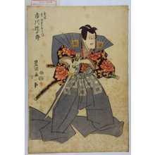 Utagawa Toyokuni I: 「広綱 実ハ将軍太郎将門 市川団十郎」 - Waseda University Theatre Museum