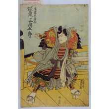 Utagawa Kunisada: 「俵藤太秀郷 坂東三津五郎」 - Waseda University Theatre Museum