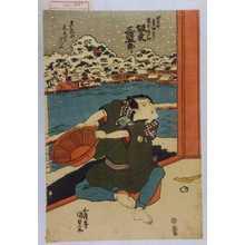 Utagawa Kunisada: 「田原町秀助 実は藤太秀郷 坂東三津五郎」「真乳山 三上山の見立」 - Waseda University Theatre Museum