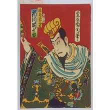 Toyohara Kunichika: 「諸葛亮孔明 市川団十郎」 - Waseda University Theatre Museum