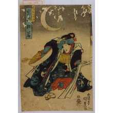 Utagawa Kunisada: 「賤の女おやま 岩井杜若」 - Waseda University Theatre Museum