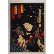 Toyohara Kunichika: 「袖はぎ 中村仙昇」「娘をきみ 河原崎咲松」 - Waseda University Theatre Museum