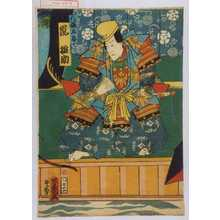 Ochiai Yoshiiku: 「八幡太郎 嵐雛助」 - Waseda University Theatre Museum