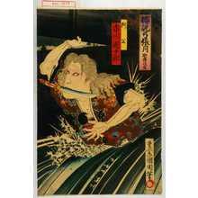 Toyohara Kunichika: 「椿説弓張月 歌舞伎座」「阿公 市川団十郎」 - Waseda University Theatre Museum