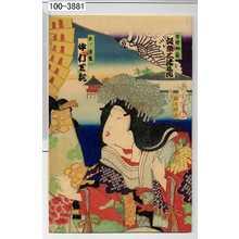 Toyohara Kunichika: 「常盤御前 坂東三津五郎」「平ノ清盛 中村芝翫」 - Waseda University Theatre Museum